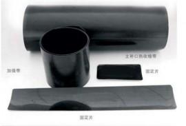 定向钻穿越专用热收缩带(套)
